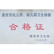 南京市托儿所、幼儿园卫生保健合格证