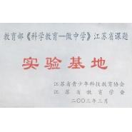 教育部《科学教育——做中学》江苏省课题实验基地