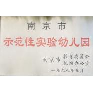 南京市示范性实验幼儿园